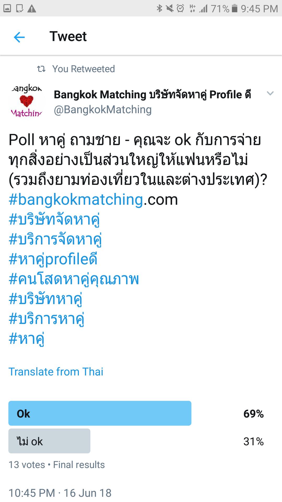 matchmaking translate
