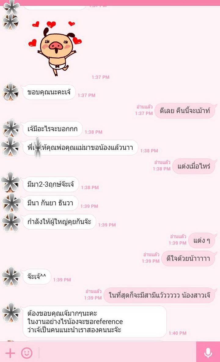 1171736 บริษัทจัดหาคู่ BangkokMatching ให้บริการจัดหาคู่ หาแฟน หาคู่คนไทย ต่างชาติ