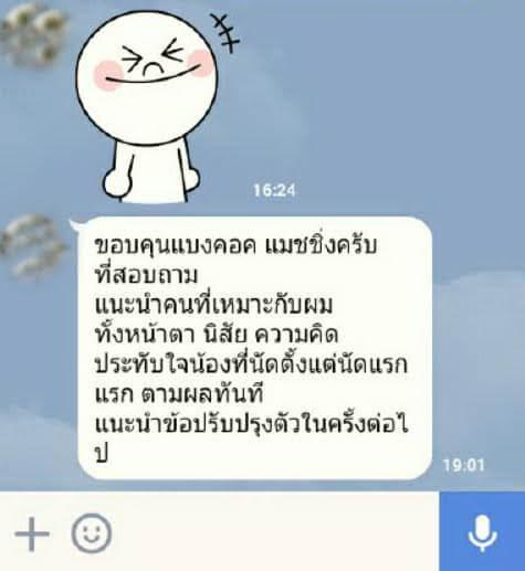 ลูกค้าหาคู่สำเร็จ หาคู่คนไทยสำเร็จ หาคู่กับ BangkokMatching.com บริษัทจัดหาคู่