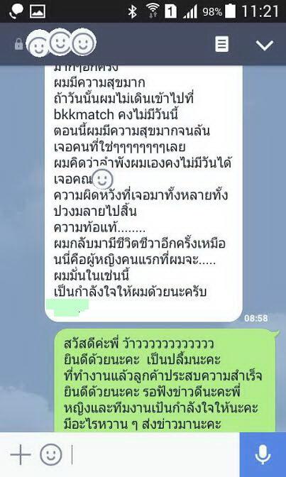 9ลูกค้าหาคู่สำเร็จ ลูกค้าแต่งงาน บริการหาคู่โดยบริษัทหาคู่ หาแฟน บริษัทจัดหาคู่ Bangkokmatching.com