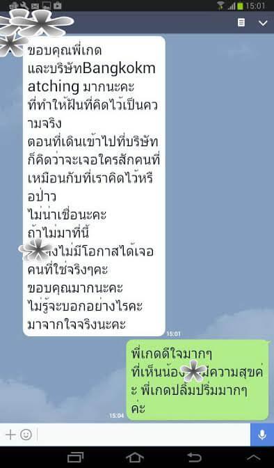 10ลูกค้าหาคู่สำเร็จ ลูกค้าแต่งงาน บริการหาคู่โดยบริษัทหาคู่ หาแฟน บริษัทจัดหาคู่ Bangkokmatching.com