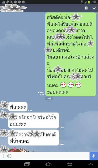 11ลูกค้าหาคู่สำเร็จ ลูกค้าแต่งงาน บริการหาคู่โดยบริษัทหาคู่ หาแฟน บริษัทจัดหาคู่ Bangkokmatching.com