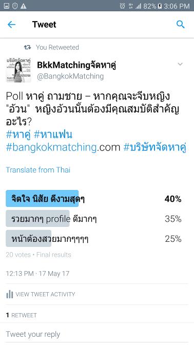 3 Poll บริษัทจัดหาคู่ bangkokmatching.com บริษัทหาคู่ บริการหาคู่ หาคู่ หาแฟนจริงจัง