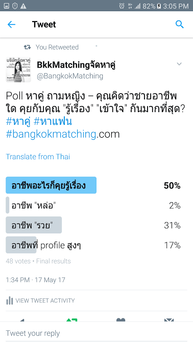 2 Poll บริษัทจัดหาคู่ bangkokmatching.com บริษัทหาคู่ บริการหาคู่ หาคู่ หาแฟนจริงจัง