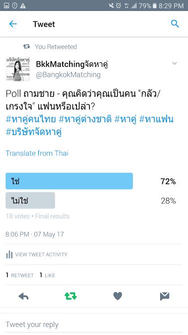 Poll บริษัทจัดหาคู่ bangkokmatching.com บริษัทหาคู่ บริการหาคู่ หาคู่ หาแฟนจริงจัง