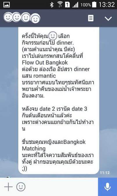 2452 หาคู่สำเร็จ หาแฟนสำเร็จ ใช้บริการจัดหาคู่ของบริษัทจัดหาคู่ BangkokMatching.com