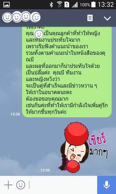 2454 หาคู่สำเร็จ หาแฟนสำเร็จ ใช้บริการจัดหาคู่ของบริษัทจัดหาคู่ BangkokMatching.com