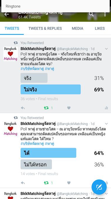 2951 Poll บริษัทจัดหาคู่ bangkokmatching.com บริษัทหาคู่ บริการหาคู่ หาคู่ หาแฟนจริงจัง