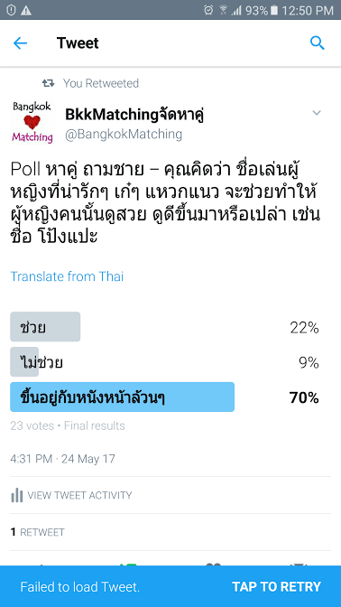 3151 Poll บริษัทจัดหาคู่ bangkokmatching.com บริษัทหาคู่ บริการหาคู่ หาคู่ หาแฟนจริงจัง