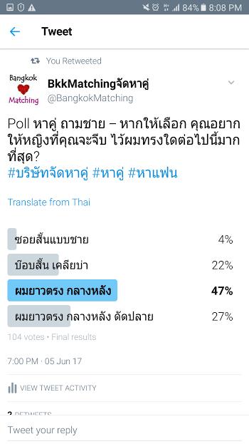 762 Poll บริษัทจัดหาคู่ bangkokmatching.com บริษัทหาคู่ บริการหาคู่ หาคู่ หาแฟนจริงจัง