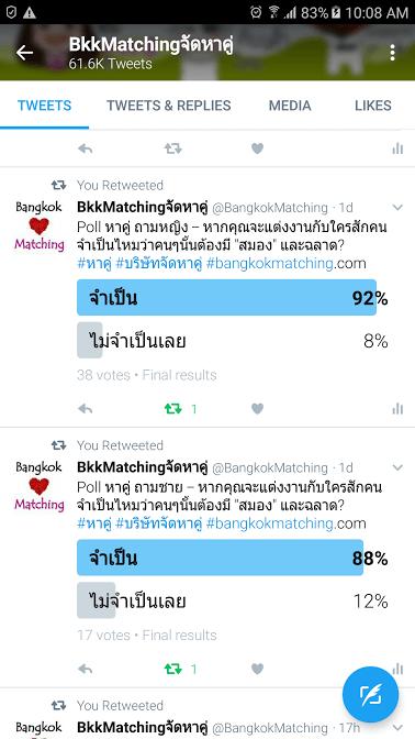 1462 Poll บริษัทจัดหาคู่ bangkokmatching.com บริษัทหาคู่ บริการหาคู่ หาคู่ หาแฟนจริงจัง
