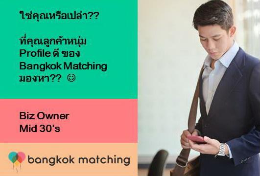 หนุ่มโสดคนไทยหาคู่จริงจังเพื่อการแต่งงานในไทย คนโสดหาคู่โปรไฟล์ดี รวย 1410201