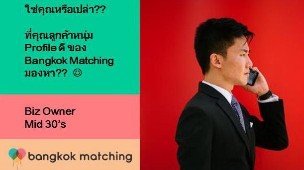 หนุ่มโสดคนไทยหาคู่จริงจังเพื่อการแต่งงานในไทย คนโสดหาคู่โปรไฟล์ดี รวย 1610201