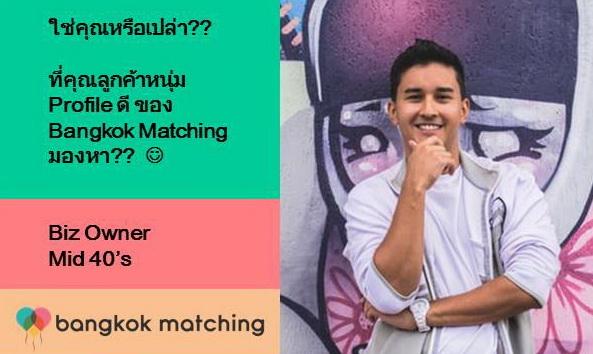 คนโสดไทย profile ดี หาคู่คนไทย บริษัทจัดหาคู่คนไทย หาคู่ต่างชาติ high end 312197