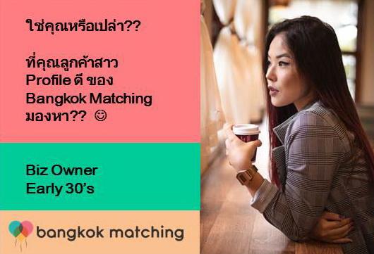 คนโสดไทย profile ดี หาคู่คนไทย บริษัทจัดหาคู่คนไทย หาคู่ต่างชาติ high end 312192