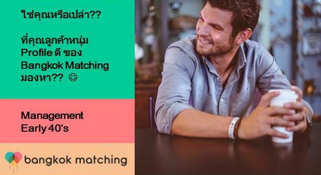 บริษัทจัดหาคู่แต่งงานดีๆ ในไทย หาคู่กับบริษัทจัดหาคู่ Bangkok Matching 84202