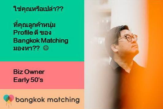 บริษัทจัดหาคู่แต่งงานดีๆ ในไทย หาคู่กับบริษัทจัดหาคู่ Bangkok Matching 84203