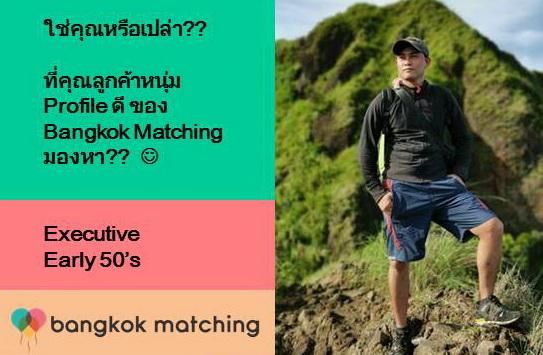 บริษัทจัดหาคู่แต่งงานดีๆ ในไทย หาคู่กับบริษัทจัดหาคู่ Bangkok Matching 84205