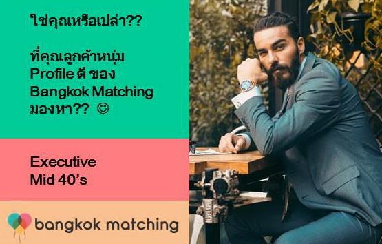 หาคู่ คนโสด ของบริษัทจัดหาคู่ Bangkok Matching ในไทย 3