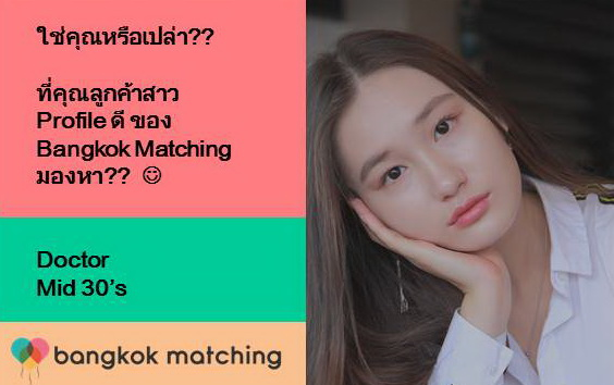 หาคู่ คนโสด ของบริษัทจัดหาคู่ Bangkok Matching ในไทย 4