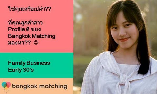 หาคู่ คนโสด ของบริษัทจัดหาคู่ Bangkok Matching ในไทย 7