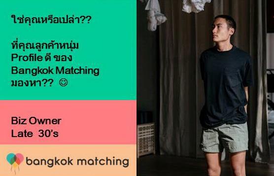 ประกาศหาคู่ บริการจัดหาคู่พรีเมี่ยม ของบริษัทจัดหาคู่ Bangkok Matching 1412201