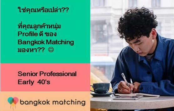 ประกาศหาคู่ บริการจัดหาคู่พรีเมี่ยม ของบริษัทจัดหาคู่ Bangkok Matching 1412202