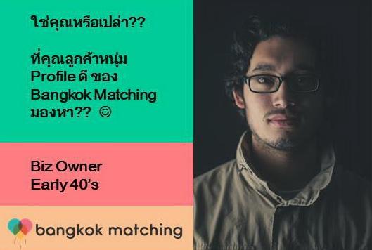 หาคู่ คนโสด ของบริษัทจัดหาคู่ Bangkok Matching ในไทย 6