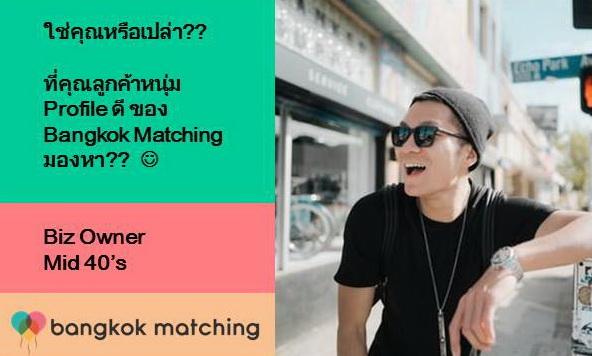 หาคู่ คนโสด ของบริษัทจัดหาคู่ Bangkok Matching ในไทย 1