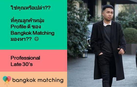 ประกาศหาคู่ บริการจัดหาคู่พรีเมี่ยม ของบริษัทจัดหาคู่ Bangkok Matching 61211