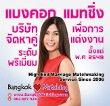 127173 บริษัทจัดหาคู่แบงคอก แมทชิ่ง BangkokMatching.com บริการหาคู่ บริษัทหาคู่ หาคู่ หาแฟน